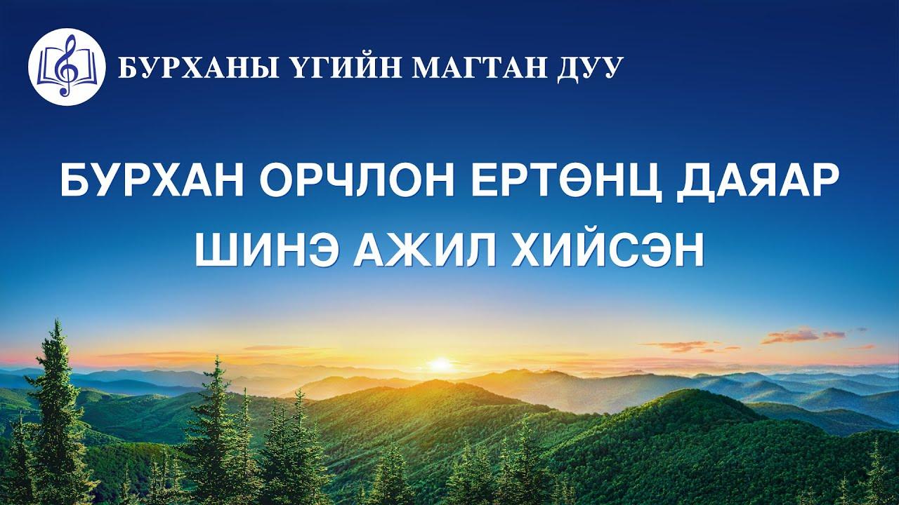 """Христийн сүмийн дуу """"Бурхан орчлон ертөнц даяар шинэ ажил хийсэн"""" (Lyrics)"""