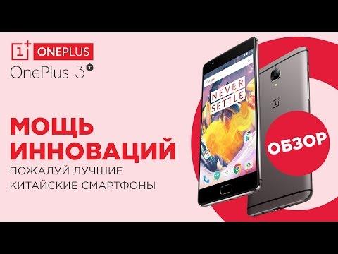 OnePlus 3 и OnePlus 3T: пожалуй лучшие китайские смартфоны