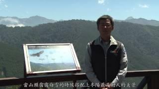 雪霸國家公園行動解說員-雪山登山口