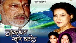 Nakalat Saare Ghadle- Marathi Natak