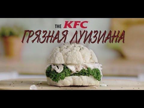 KFC Грязная Луизиана / The KFC Clean Eating Burger (Русская Озвучка)