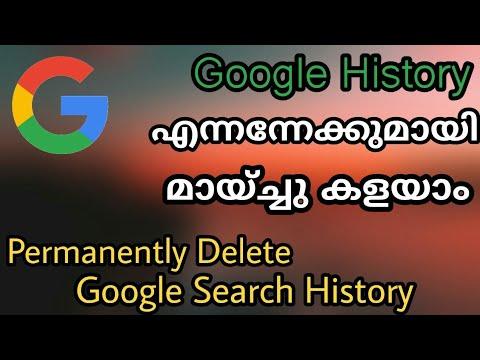 Permanently Clear Google History In Malayalam By T4U Media Malayalam