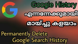 Permanently Clear Google history In malayalam by T4U Media Malayalam