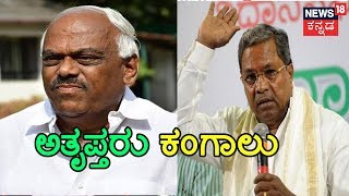 Speaker Ramesh Kumar To Decide On Rebel MLAs Stay In Congress Says Siddaramaiah
