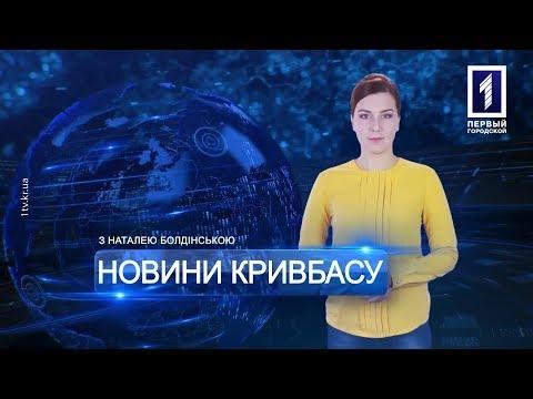 Первый Городской. Кривой Рог: «Новини Кривбасу» – новини за 21 березня 2018 року