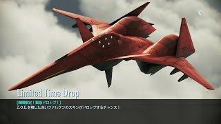 Pipeline Destruction | ADF-01 Falken | S Rank | Ace Combat Infinity Co-Op