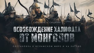 ᴴᴰ Освобождение Халифата от монголов (часть 1)
