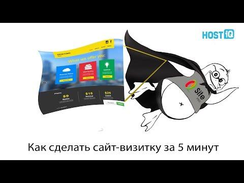 Как сделать сайт-визитку за 5 минут | HOSTiQ