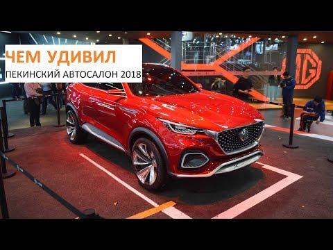 Автомобили будущего автошоу Пекин 2018
