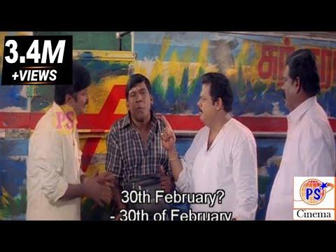 எப்போ பணம் தருவா பிப்ரவரி 30 பிப்ரவரி 30 வடிவேலு மரண காமெடி | Vadivelu Comedy Scenes