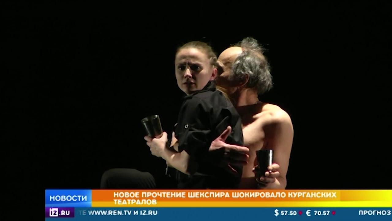 Новое прочтение Шекспира шокировало курганских театралов