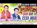 Ashok Yadav | Domesh Sahu | Cg Song | Aani Bani Ke Raut Nacha | New Chhattisgarhi | HD Video 2018