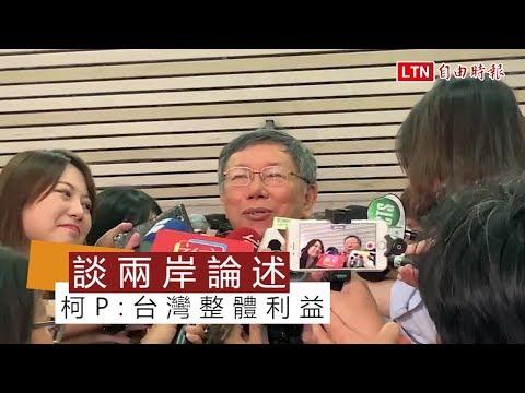 談兩岸論述中心思想 柯P︰台灣整體利益