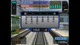 Repeat youtube video 電車でGO!新幹線 500系のぞみ