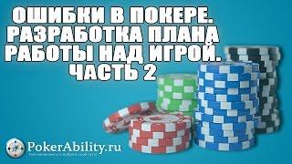Покер обучение   Ошибки в покере. Разработка плана работы над игрой. Часть 2