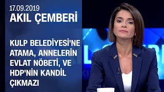 Kulp Belediyesi'ne atama, annelerin evlat nöbeti, HDP'nin Kandil çıkmazı - Akıl Çemberi 18.09.2019