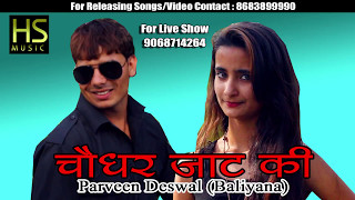 Chaudhar Jaat Ki ||चौधर जाट की|| New Haryanvi || DJ Song