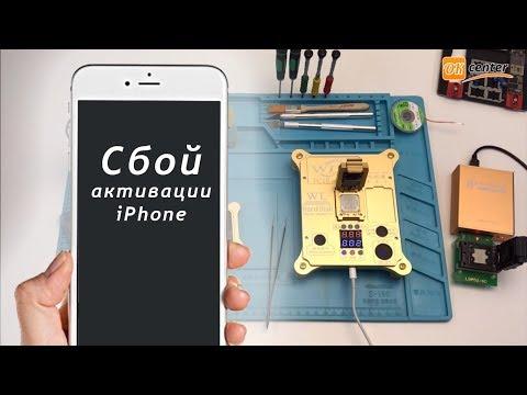 iPhone 6 и 6S сбой Активации iOS 11 - Как разблокировать?