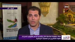 الأخبار - حملة حقوقية لملاحقة قطر وتقديم الدعم القانوني لاسترداد حقوق المتضررين من الإرهاب