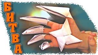 Как сделать из бумаги оригами! Поделка из бумаги СЮРИКЕН и КОГТИ из бумаги! БИТВА героев -Отец и Сын(Poleznye tovary http://goo.gl/J5qYTm Наше видео: как сделать оригами из бумаги! Поделка из бумаги СЮРИКЕН и КОГТИ из бумаги!..., 2015-11-25T15:00:01.000Z)