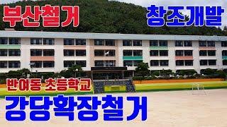 [부산철거 창조개발] 반여동 운송초교 강당확장철거