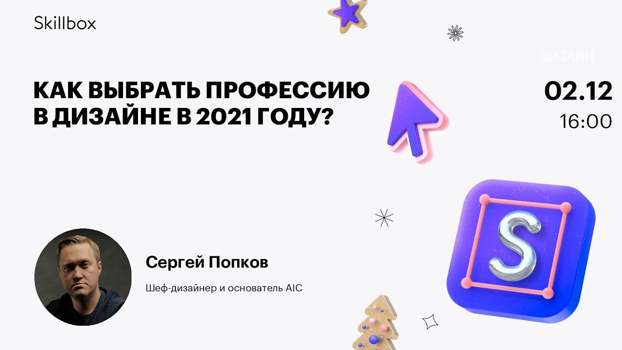 Как выбрать профессию в дизайне в 2021 году?