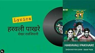Shekhar Ravjiani | HARAVALI PAKHARE | Balak Palak | Full Song | Lyrics 🎼