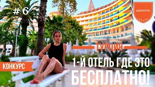Турция ПОТРЯСАЮЩЕ 1 й отель где ЭТО БЕСПЛАТНО Отдых все включено в Дельфин Ботаник Резорт Платинум