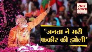 Win के बाद PM Modi का पहला भाषण, कहा बदनीयत से नहीं करूंगा कोई काम