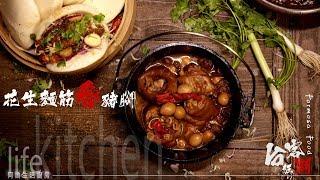 【阿嬌生活廚房】花生麵筋魯豬腳【台客狂潮】