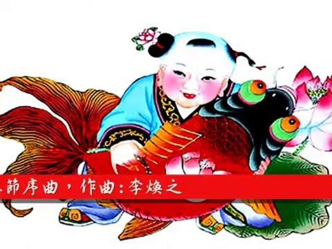 ❤♫ 春節序曲 - 作曲:李煥之