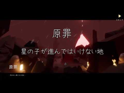 原罪 マップ Sky