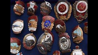 Обзор коллекции знаков СССР. Отличники соц соревнования. Часть 1.