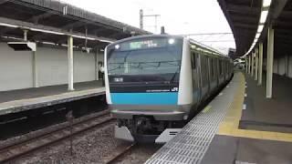 根岸線E233系 新杉田駅発車