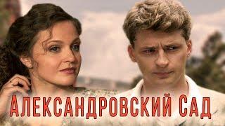 АЛЕКСАНДРОВСКИЙ САД - Серия 4 / Детектив