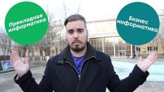 видео Бизнес-информатика (специальность). Кем работать после обучения?