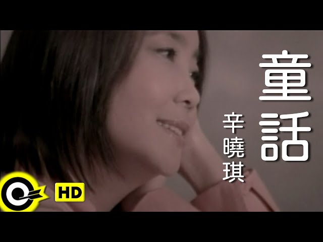 winnie-hsin-fairy-talesofficial-music-video-rock-records