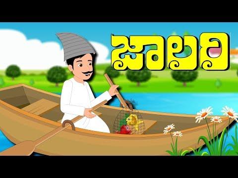 జాలరి | Jalari | Fisherman Stories | Telugu Moral Stories For Children | Panchatantra Stories