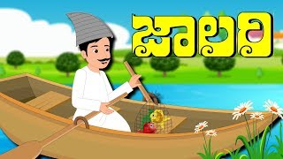 జాలరి | Jalari | Fisherman Stories | Telugu Moral Stories For Children | Panchatantra Stories