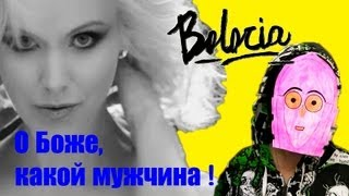 Натали - О Боже, какой мужчина ! (cover by Boloria)
