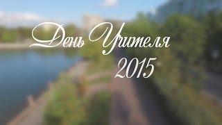 Клип.День Учителя 2015. Краснознаменск
