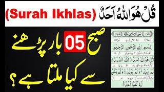 Surah Ikhlas For Children    Quran For Children    wazifa for love in urdu