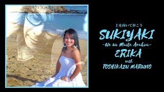 SUKIYAKI  |上を向いて歩こう (Lyric Video) -Erika w/ Toshikazu Maruno