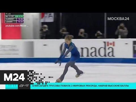 Трусова выиграла канадский этап Гран-при - Москва 24