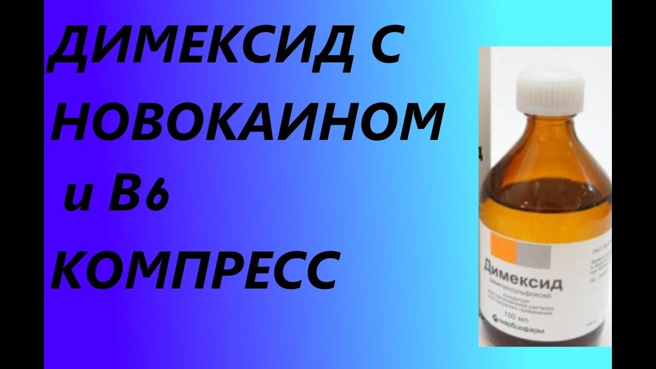 Димексид с анальгином компресс при остеохондрозе
