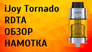 iJoy Tornado RDTA обзор, намотка  Бак для навала