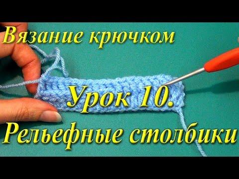 Вязание крючком рельефный столбик накидом лицевой крючком видео