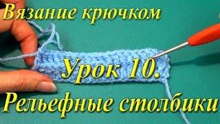 Вязание крючком. Урок 10. Рельефные столбики.