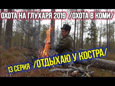 Охота на глухаря 2019 ✔️ Охота в Коми. 13 серия.