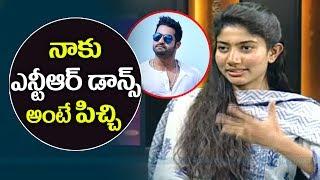 Fidaa Movie Actress Sai Pallavi ABOUT Jr NTR Dance | #JaiLavaKusa